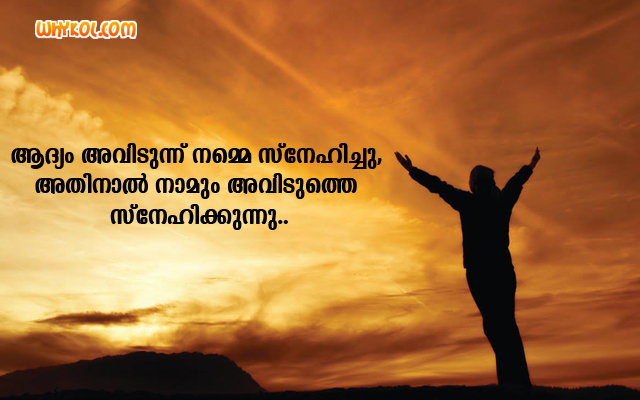 Bible Quotes on Love | Malayalam Verses Images