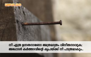 Great Quotes from Bible in Malayalam | Images