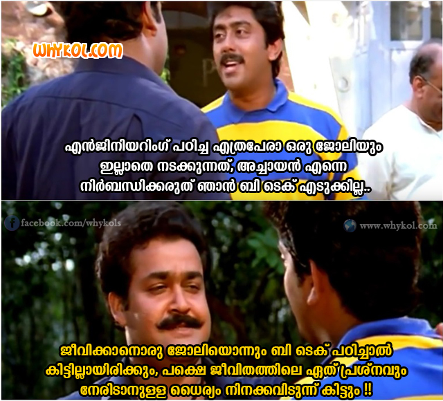 Engineering Facts | B Tech Jokes | Troll Malayalam