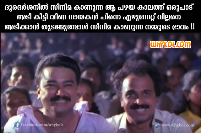 Childhood Jokes | Malayalam Nostalgia Images | Fun Pictures