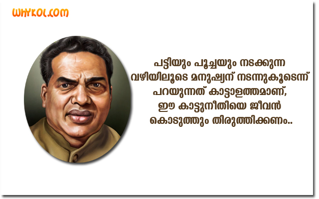 Malayalam Revolution Quotes By AKG Cool Malayalam Communist Quotes