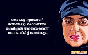 Kamala Suraiyya Quotes | Famous Malayalam Sayings