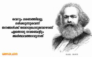 Karl Marx Communist Quotes | Malayalam Images