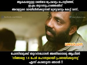 Facebook Apps | Troll Malayalam Jokes Images