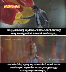 Freaken Trolls | Malayalam Jokes | Comedy Images
