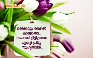 Friendship Quotes for Fb Friends | Malayalam SMS