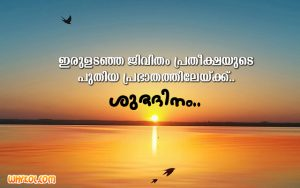 Good Morning SMS Malayalam | Whatsapp Images