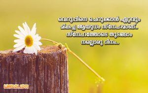 Good Morning Whatsapp Images in Malayalam