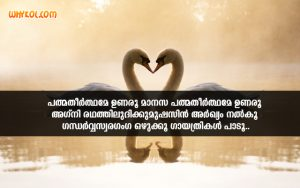 Morning wishes images | Malayalam quotes pictures