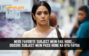 Famous Hindi Movie English Vinglish Dialogues | Sridevi