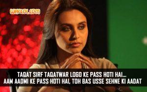 No One Killed Jessica Famous Dialogues | Rani Mukherjee