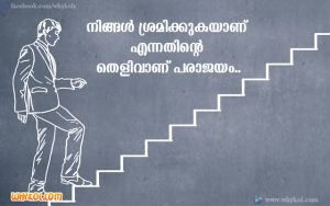 Malayalam Inspiring Messages | Quotes images