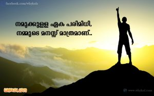 Motivational Malayalam Quotes | Inspiring SMS