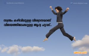 Motivational Malayalam SMS | Inspiring Quotes