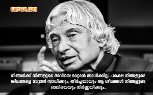 Kalam Quotes for Kids in Malayalam | Inspirational