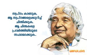 APJ Abdul Kalam Quotes about Dreaming in Malayalam
