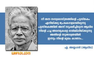A Ayyappan Kavithakal Lyrics | Malayalam Poems