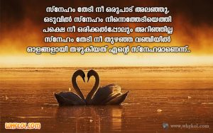 Romantic Love Messages in Malayalam
