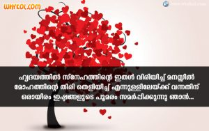 Messages for your Love in Malayalam
