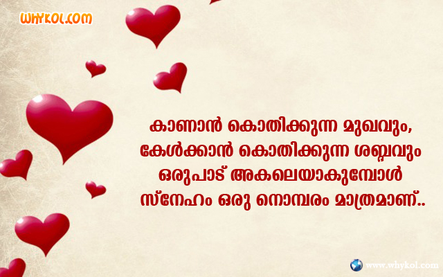Sad Love SMS in Malayalam | Messages for lost Love
