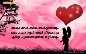 Cute Love Messages in Malayalam language | SMS
