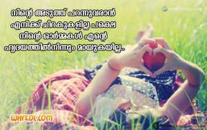 Best Malayalam Love Quotes | Status for Whatsapp