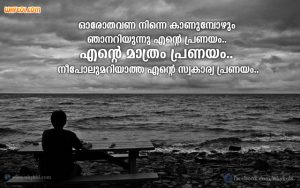 One Side Love Quotes | Malayalam Love SMS