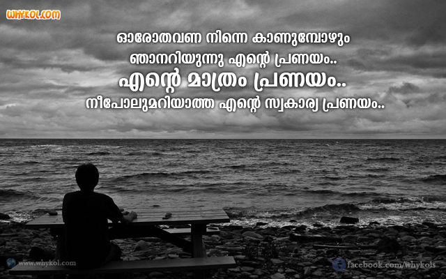 One Side Love Quotes Malayalam Love SMS Awesome Malayalam Love Quots