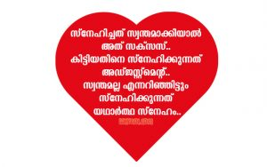 Funny True Love Quotes | Malayalam Romantic Scraps