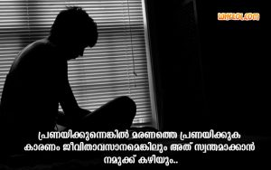 Sad Love Scraps | Quotes Images in Malayalam