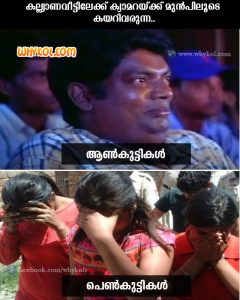 Marriage Function | Boys and Girls Jokes | Malayalam Funny Images