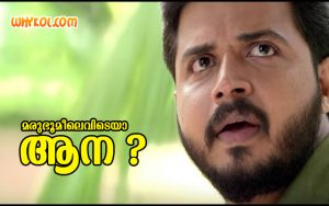 S V Krishna Shankar Malayalam Movie Dialogues
