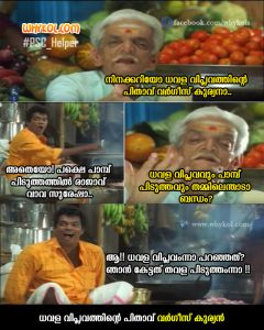 Malayalam PSC Questions as Jokes | Troll Pictures