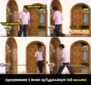 Congo River | Malayalam PSC Trolls | GK Questions