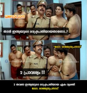 Malayalam GK Trolls | Kerala PSC Questions and Answers