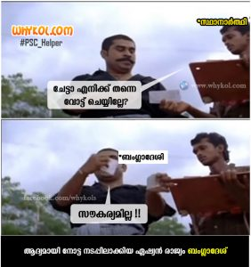 NOTA related PSC Questions and Answers in Malayalam