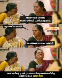 Malayalam PSC Questions and Answers as troll pictures