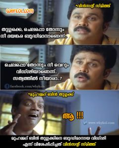 Malayalam GK Jokes | Psc Helper