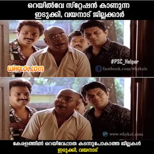 Malayalam PSC Trolls | Gk as Jokes | Kerala PSC Questions