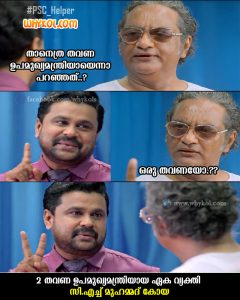 Malayalam PSC Questions and Answers | PSC Troll