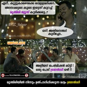 Malayalam Quiz and Answers | PSC Questions