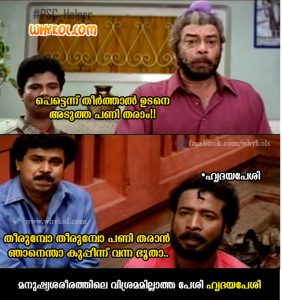 Malayalam PSC Questions with Answers | Troll