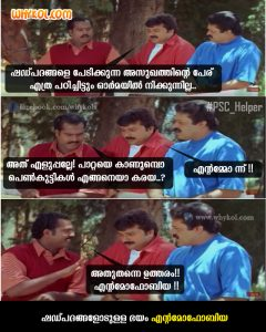 Malayalam General Knowledge Questions and Answers