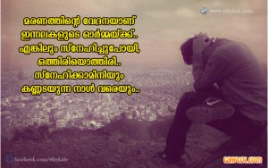 Lost Love Images with Quotes in Malayalam