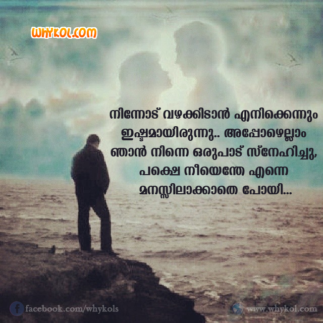 Quotes About Lost Love In Hindi : Lost Love Images with Quotes in Malayalam