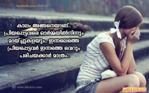 Broken Love Quotes and Images | Malayalam Messages