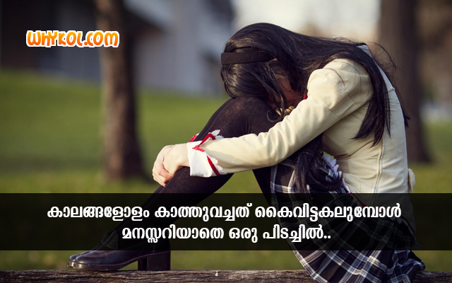 Sad Love Quotes For Girls Malayalam Pictures