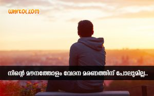 Sad Love Death Quotes | Malayalam Lost Love Images