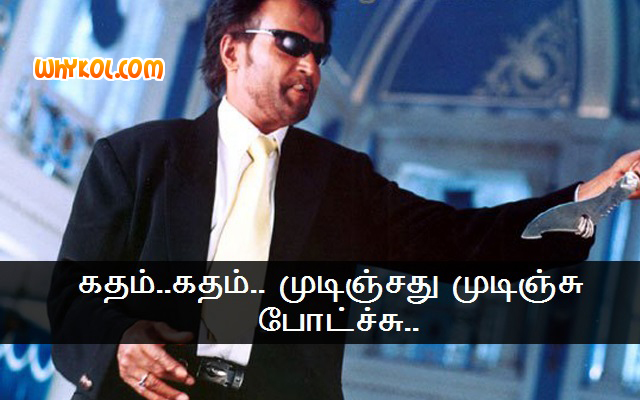Tamil movie dialogues in Tamil language | Rajinikanth in Baba