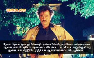 Basha Dialogues in Tamil language | Rajinikanth